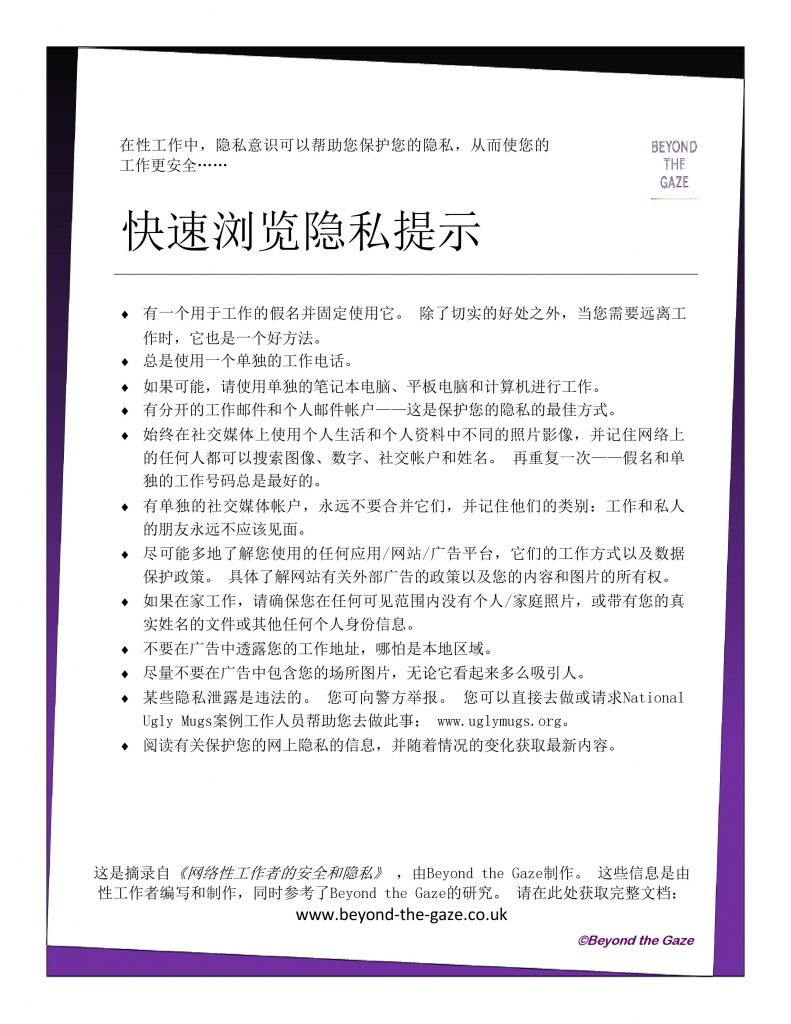 Safety for sex workers Mandarin