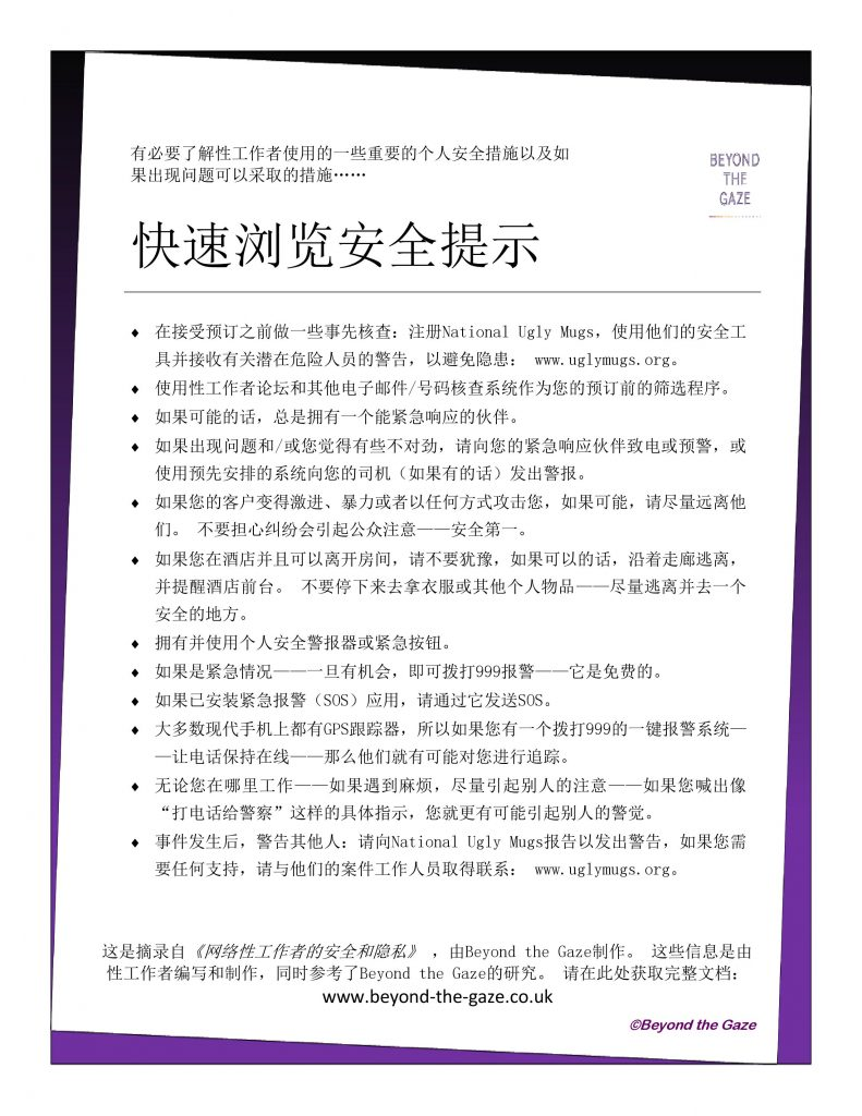 Sex worker safety in Mandarin